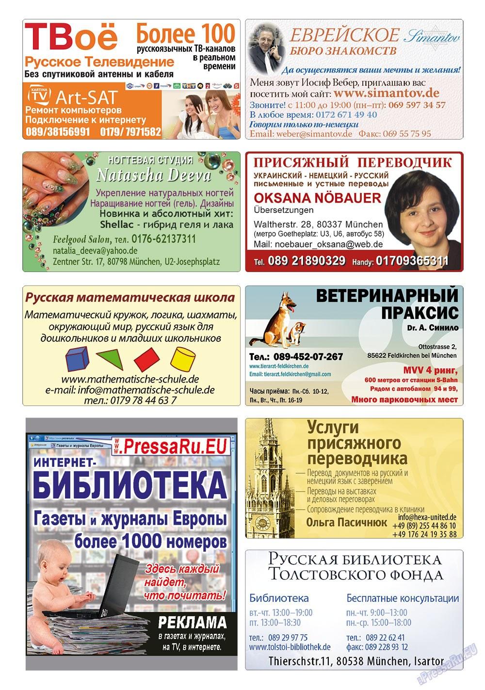 Апельсин (журнал). 2012 год, номер 31, стр. 36
