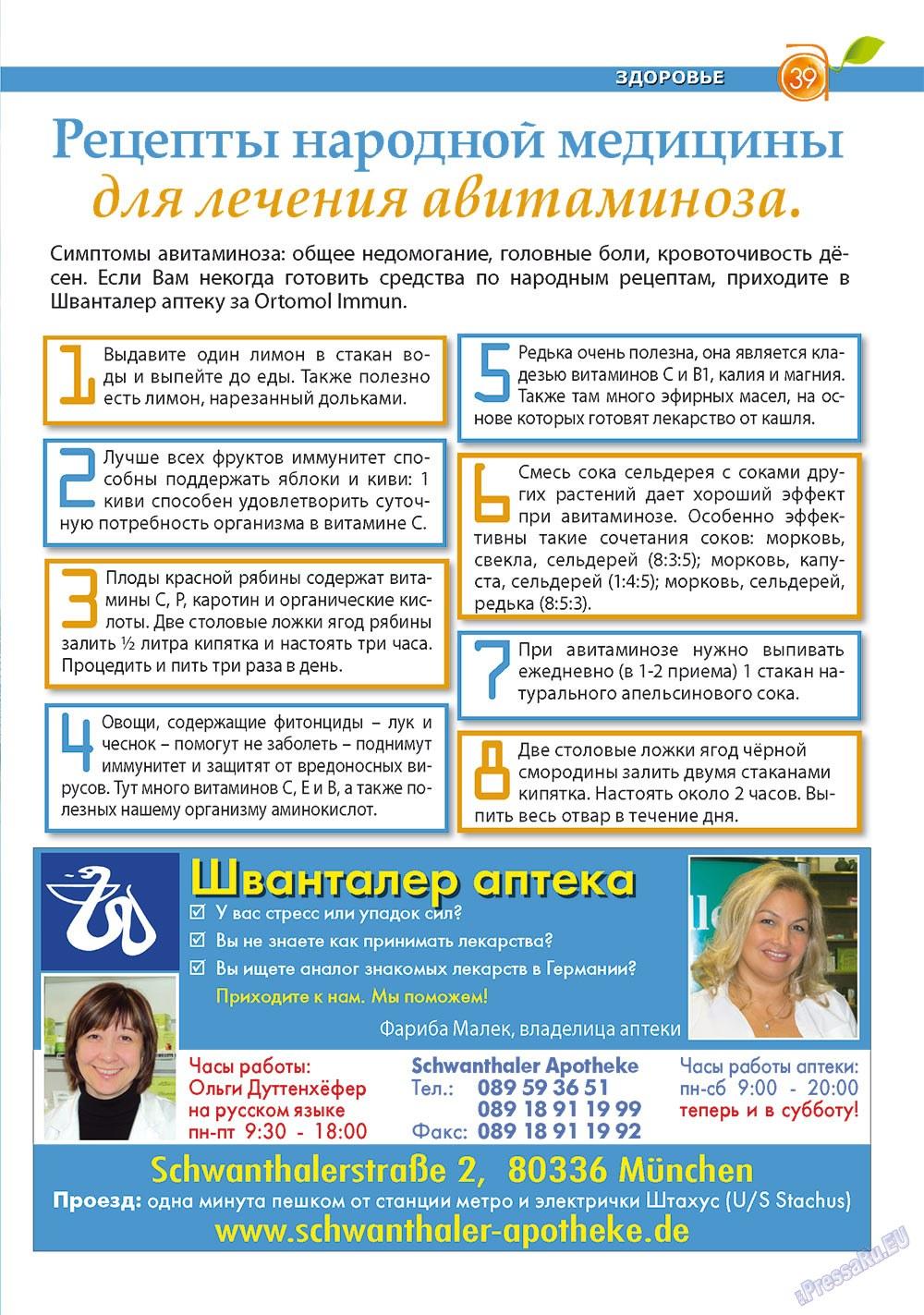 Апельсин (журнал). 2012 год, номер 31, стр. 39