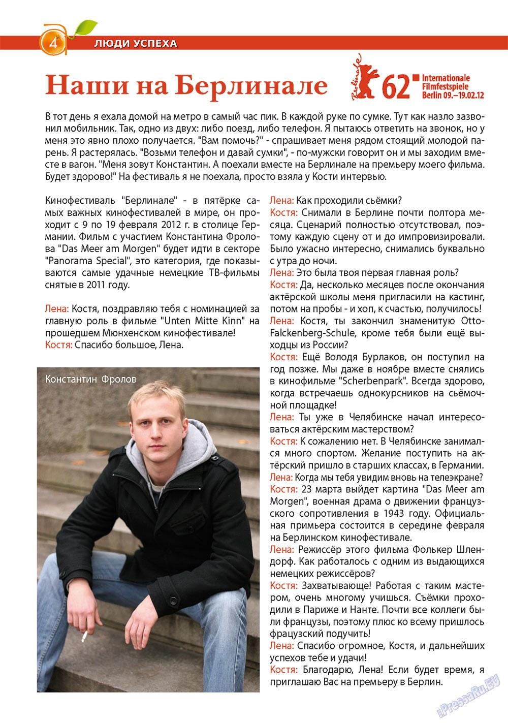 Апельсин (журнал). 2012 год, номер 31, стр. 4