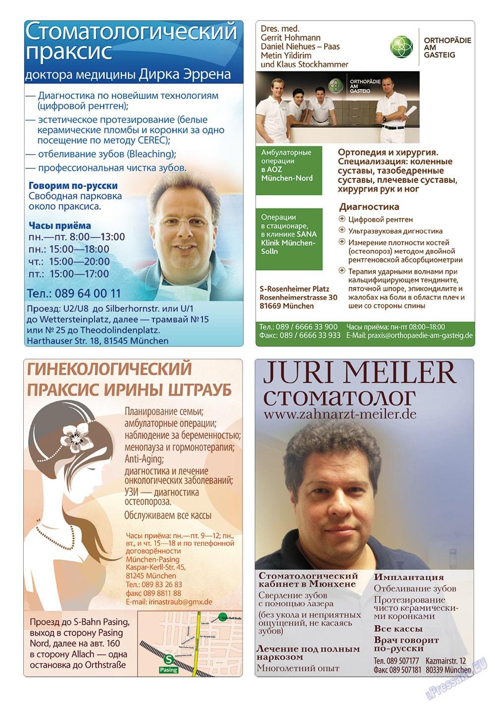 Апельсин (журнал). 2012 год, номер 31, стр. 41