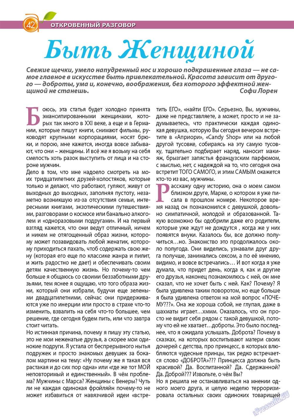 Апельсин (журнал). 2012 год, номер 31, стр. 42