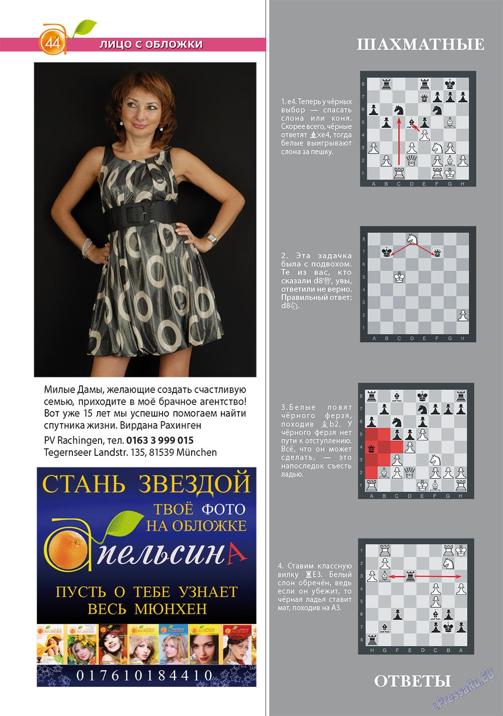 Апельсин (журнал). 2012 год, номер 31, стр. 44
