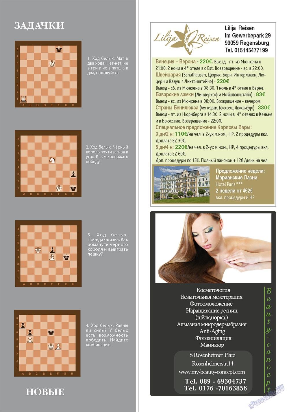 Апельсин (журнал). 2012 год, номер 31, стр. 45