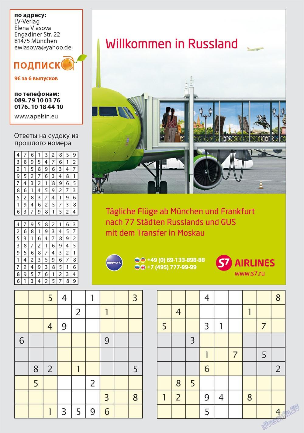 Апельсин (журнал). 2012 год, номер 31, стр. 47