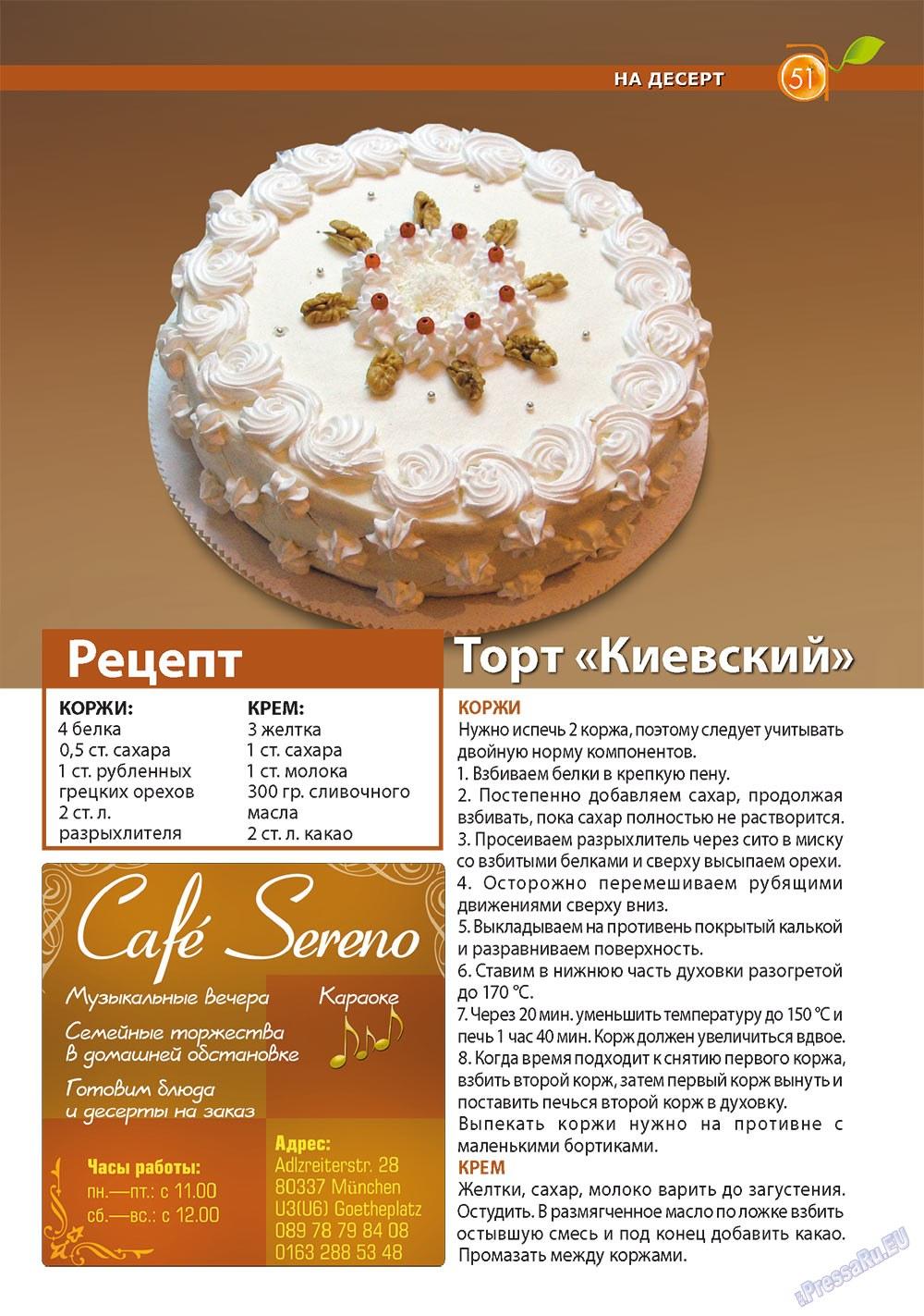 Апельсин (журнал). 2012 год, номер 31, стр. 51