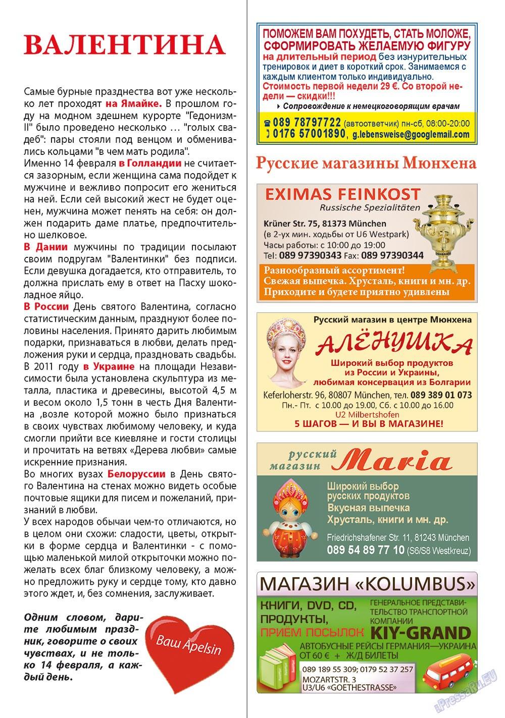 Апельсин (журнал). 2012 год, номер 31, стр. 53