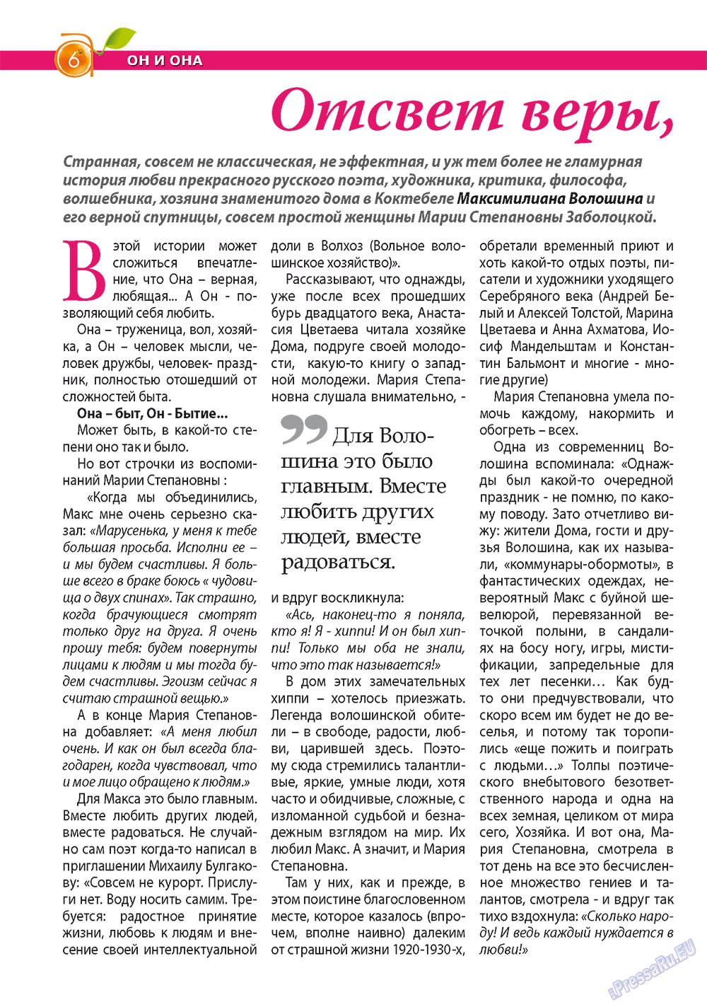 Апельсин (журнал). 2012 год, номер 31, стр. 6