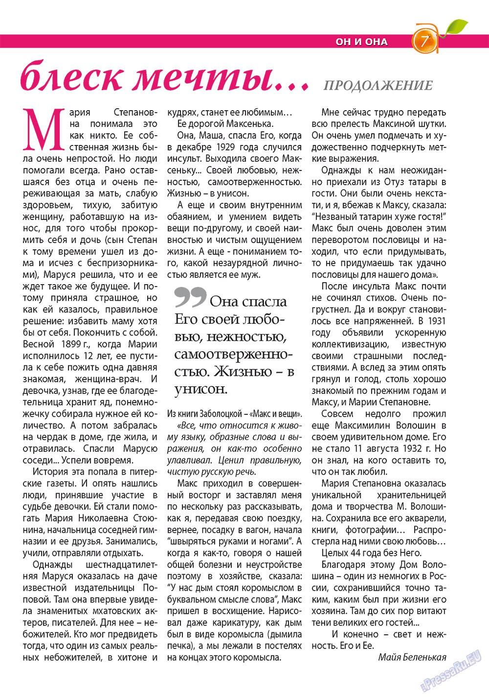 Апельсин (журнал). 2012 год, номер 31, стр. 7