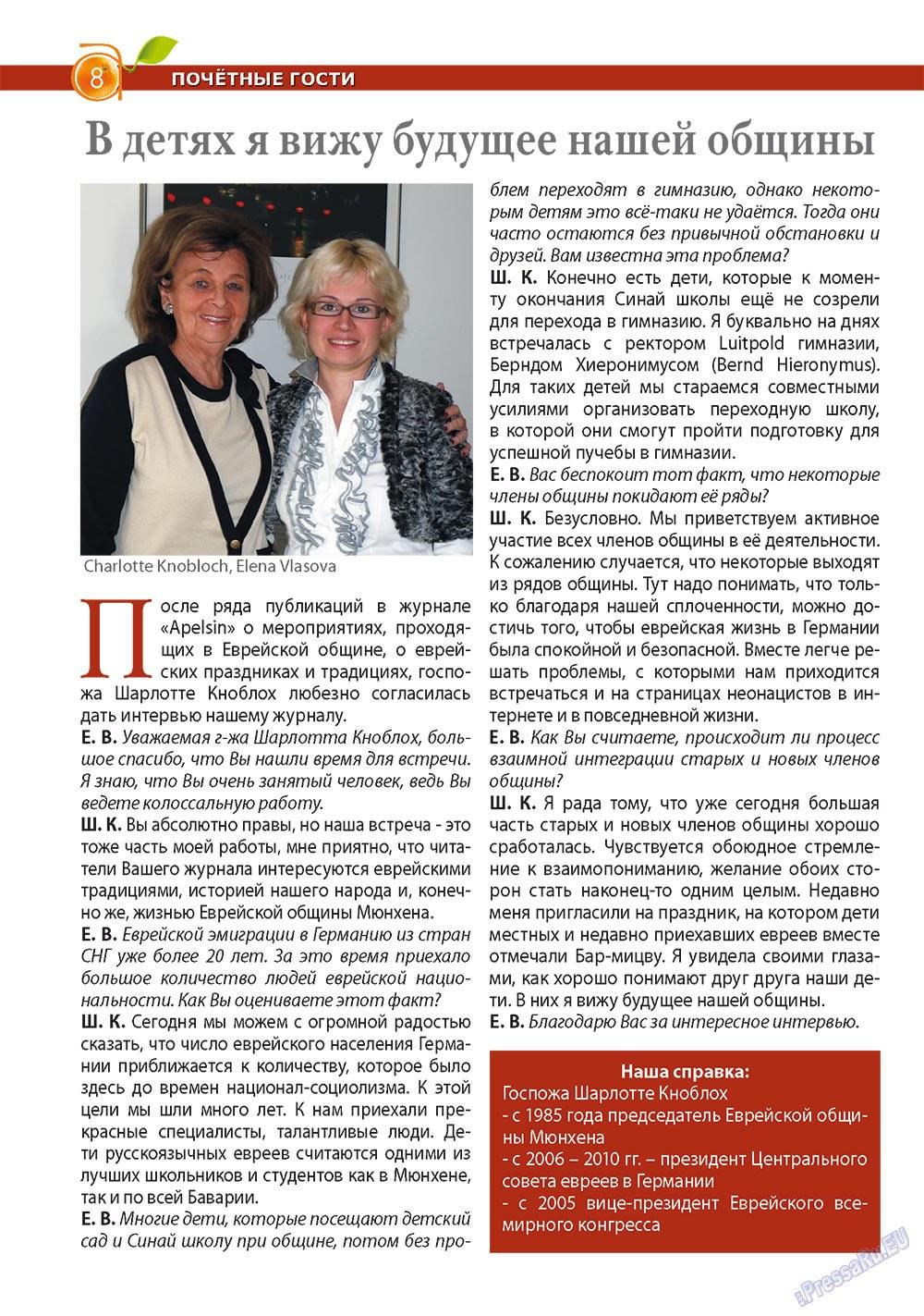 Апельсин (журнал). 2012 год, номер 31, стр. 8
