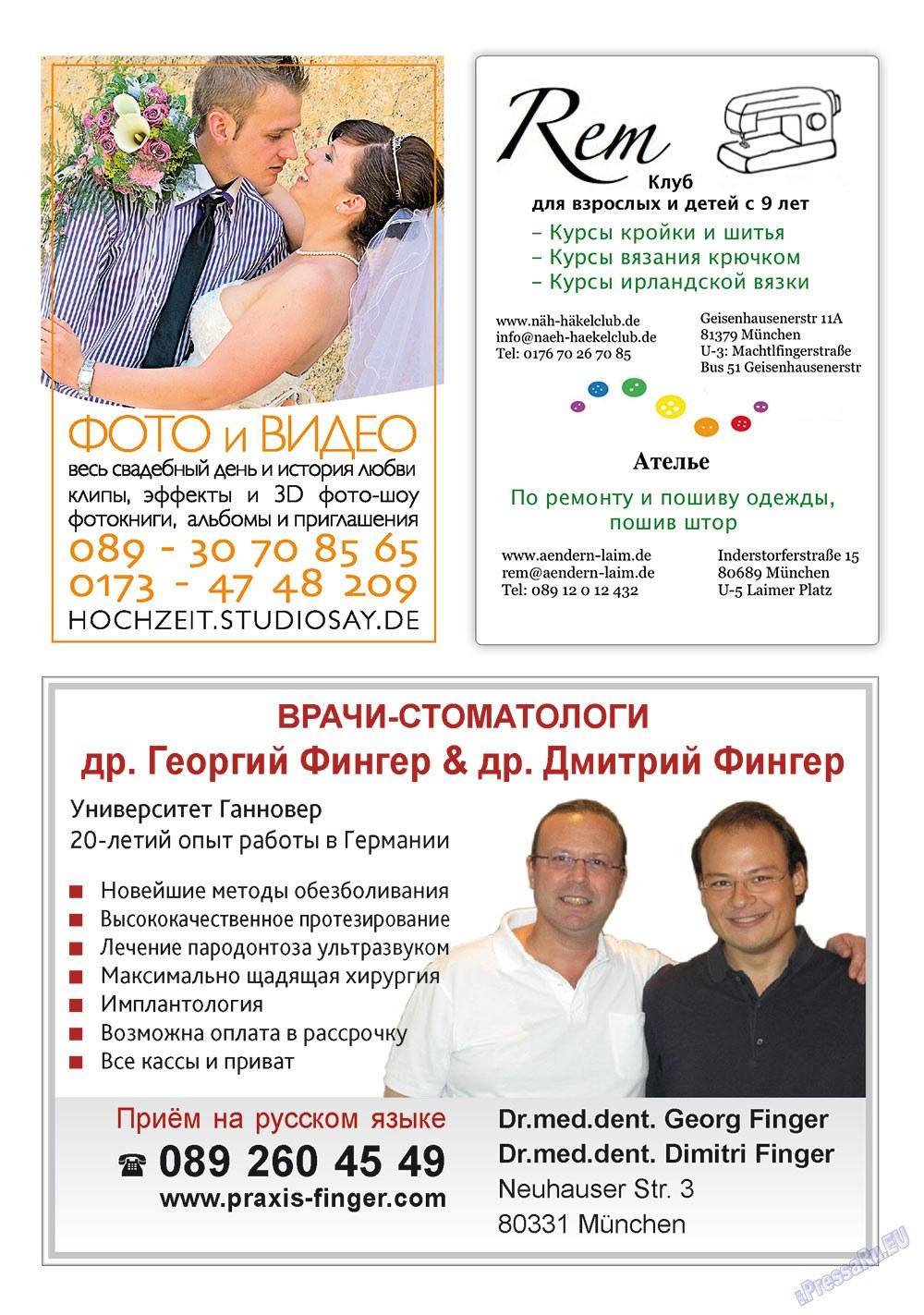Апельсин (журнал). 2012 год, номер 31, стр. 9