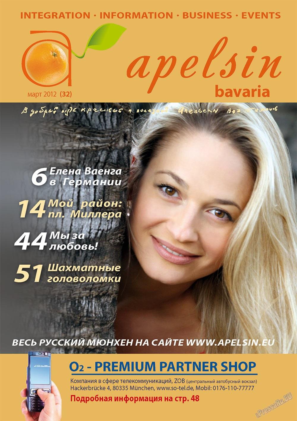 Апельсин (журнал). 2012 год, номер 32, стр. 1