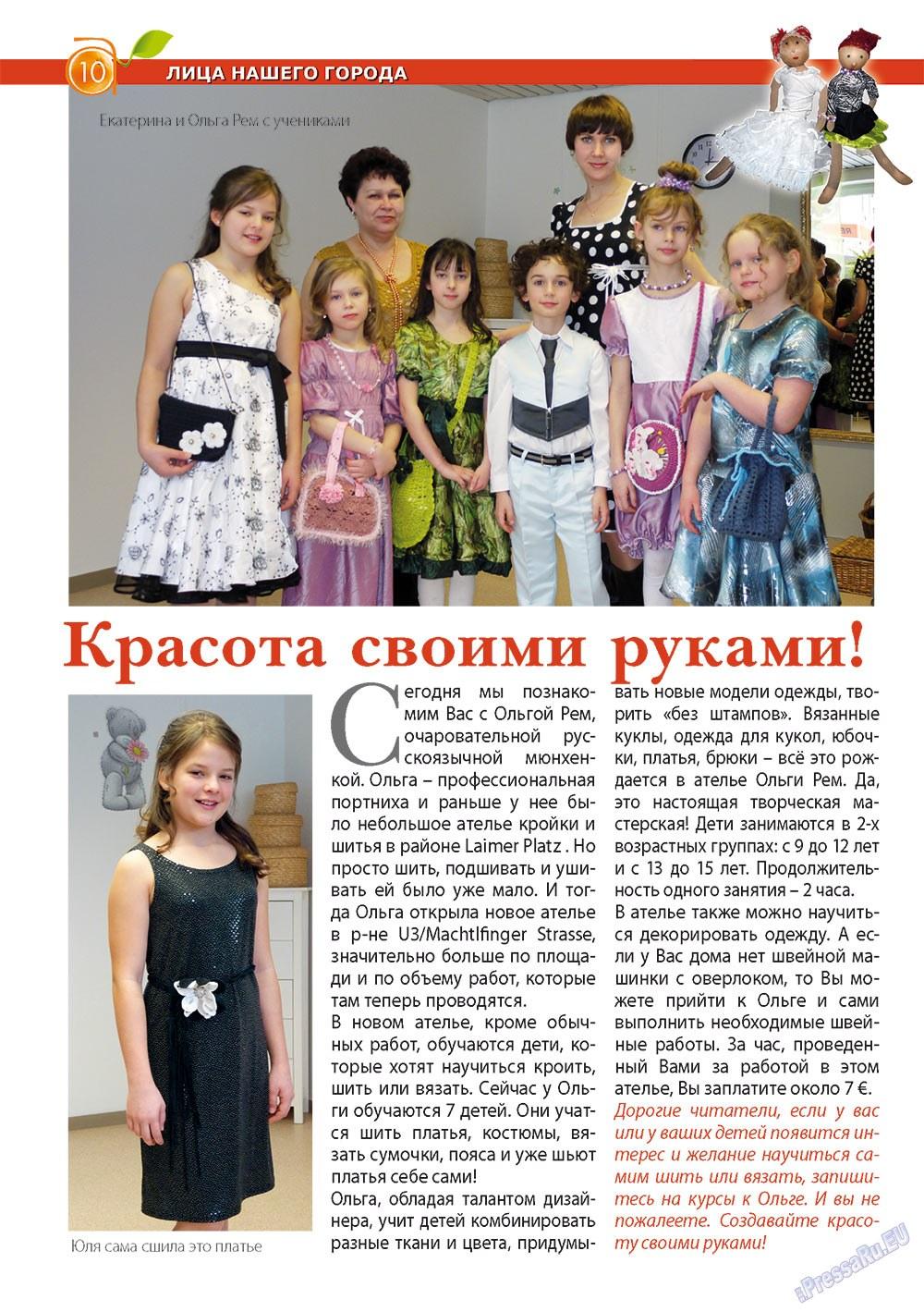 Апельсин (журнал). 2012 год, номер 32, стр. 10