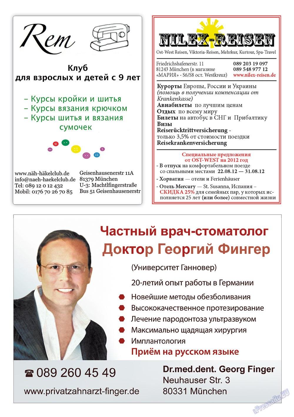 Апельсин (журнал). 2012 год, номер 32, стр. 11