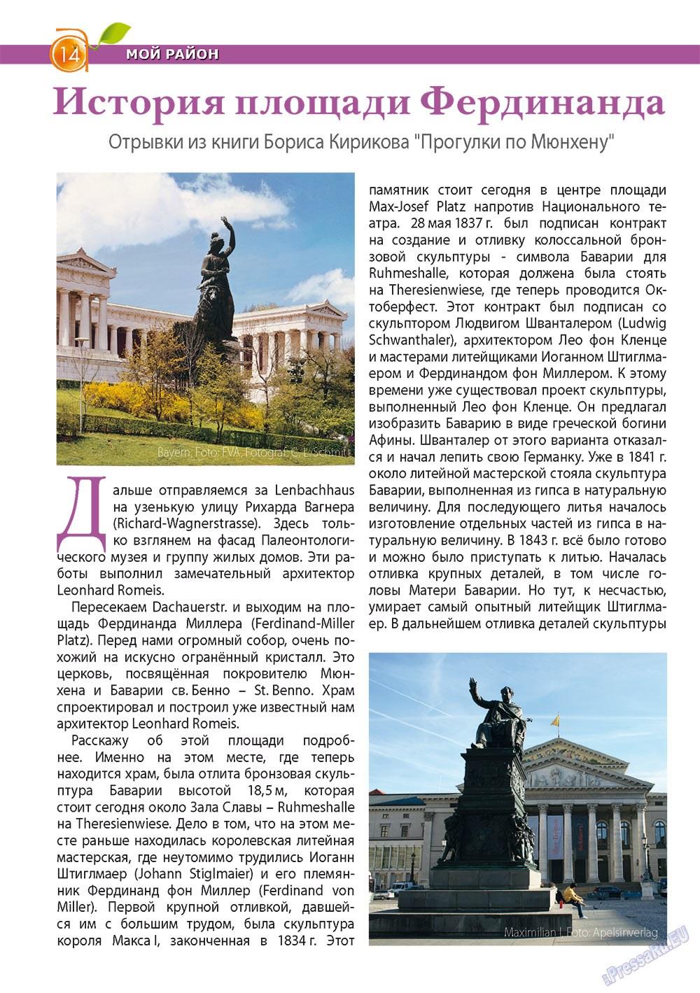 Апельсин (журнал). 2012 год, номер 32, стр. 14