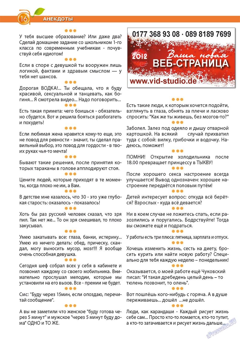 Апельсин (журнал). 2012 год, номер 32, стр. 16