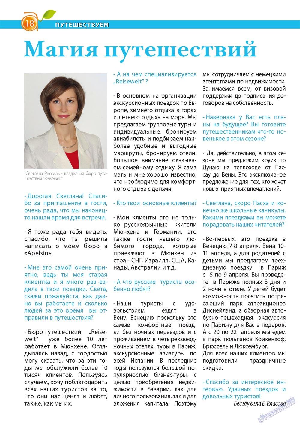 Апельсин (журнал). 2012 год, номер 32, стр. 18