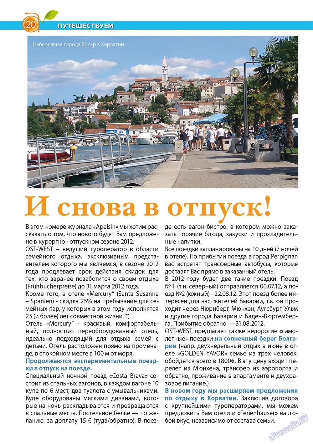 Апельсин (журнал). 2012 год, номер 32, стр. 20