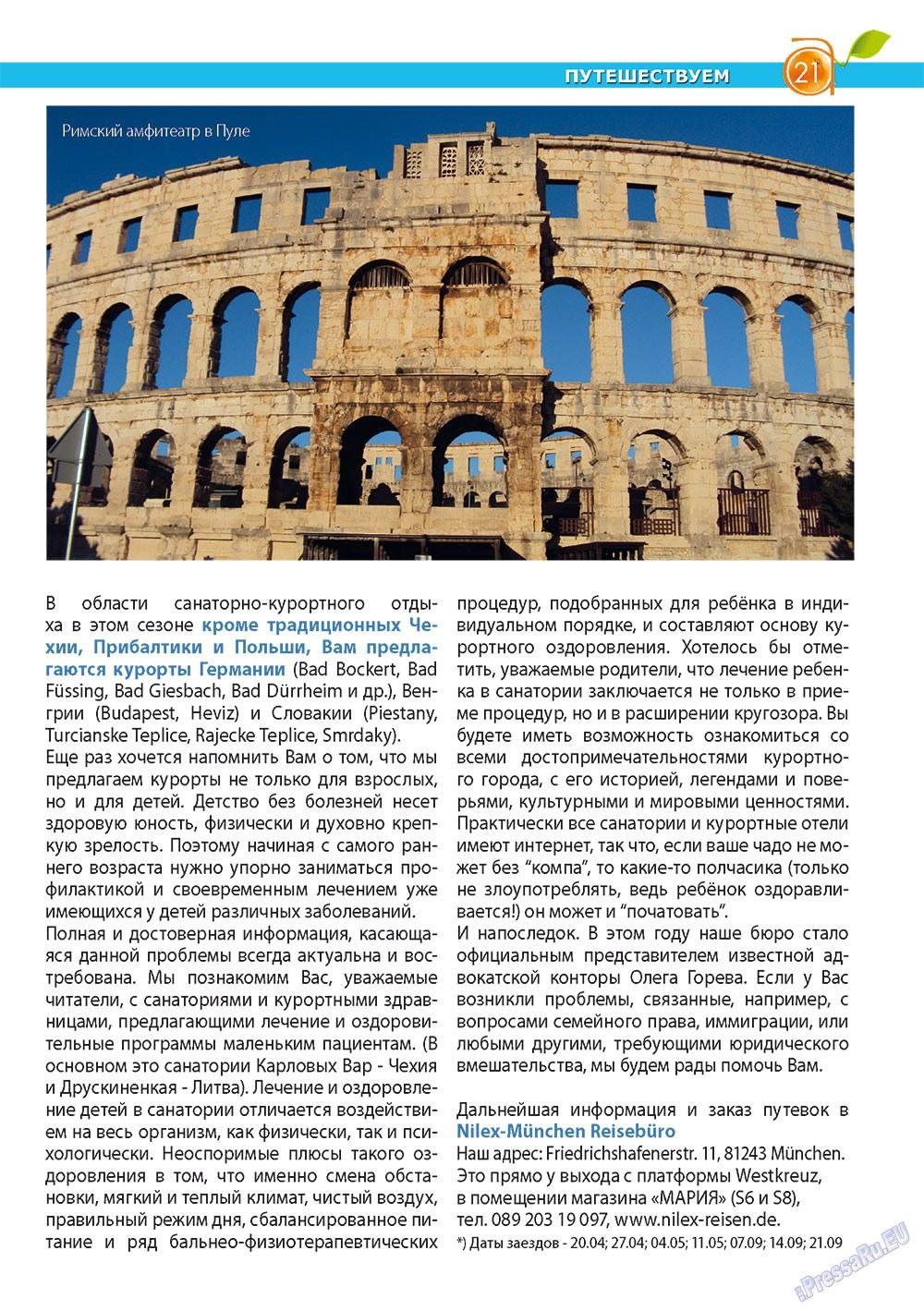 Апельсин (журнал). 2012 год, номер 32, стр. 21