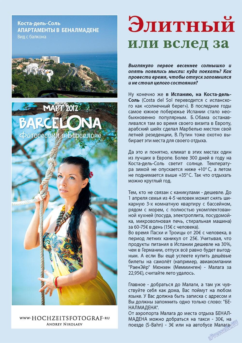 Апельсин (журнал). 2012 год, номер 32, стр. 22