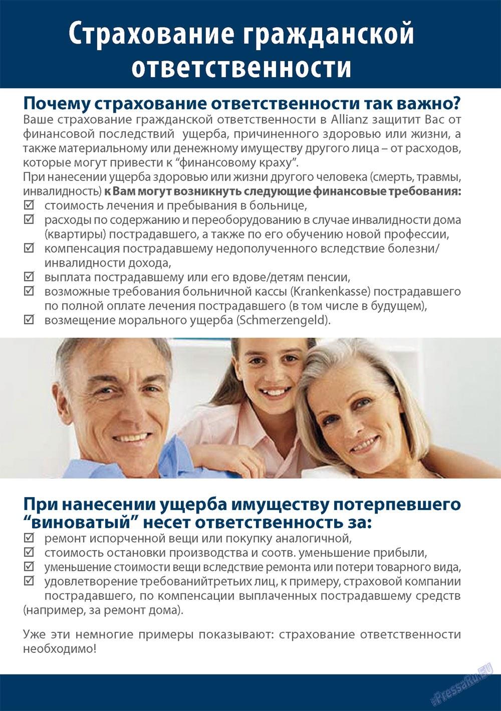 Апельсин (журнал). 2012 год, номер 32, стр. 25