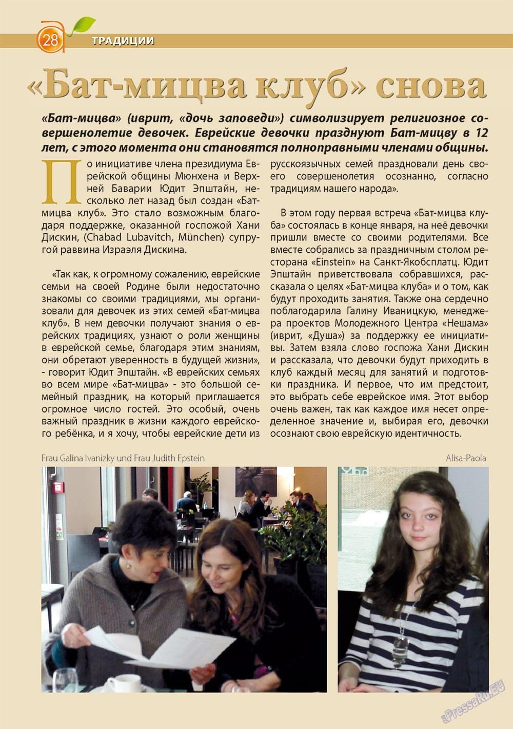Апельсин (журнал). 2012 год, номер 32, стр. 28