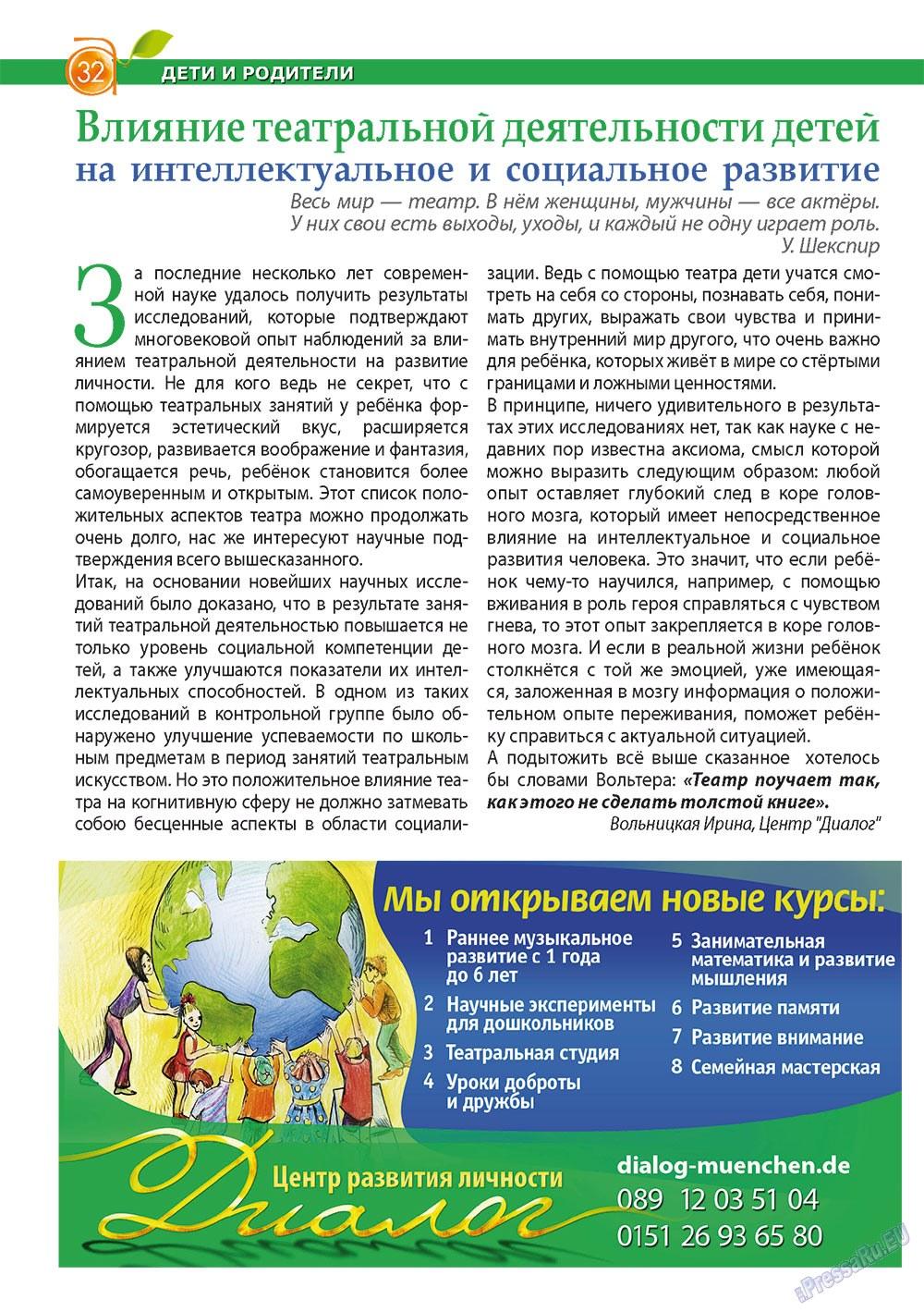 Апельсин (журнал). 2012 год, номер 32, стр. 32