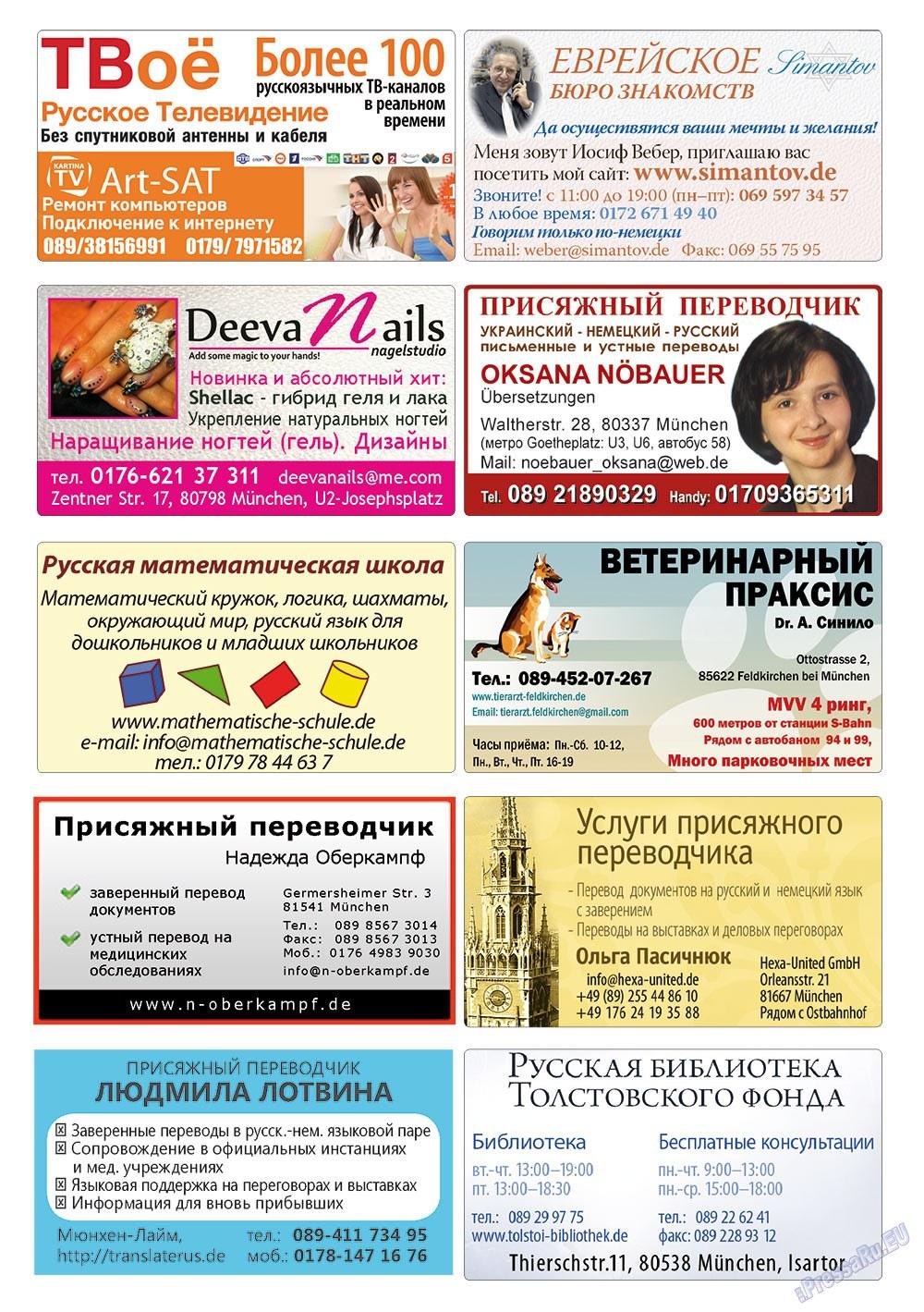 Апельсин (журнал). 2012 год, номер 32, стр. 34