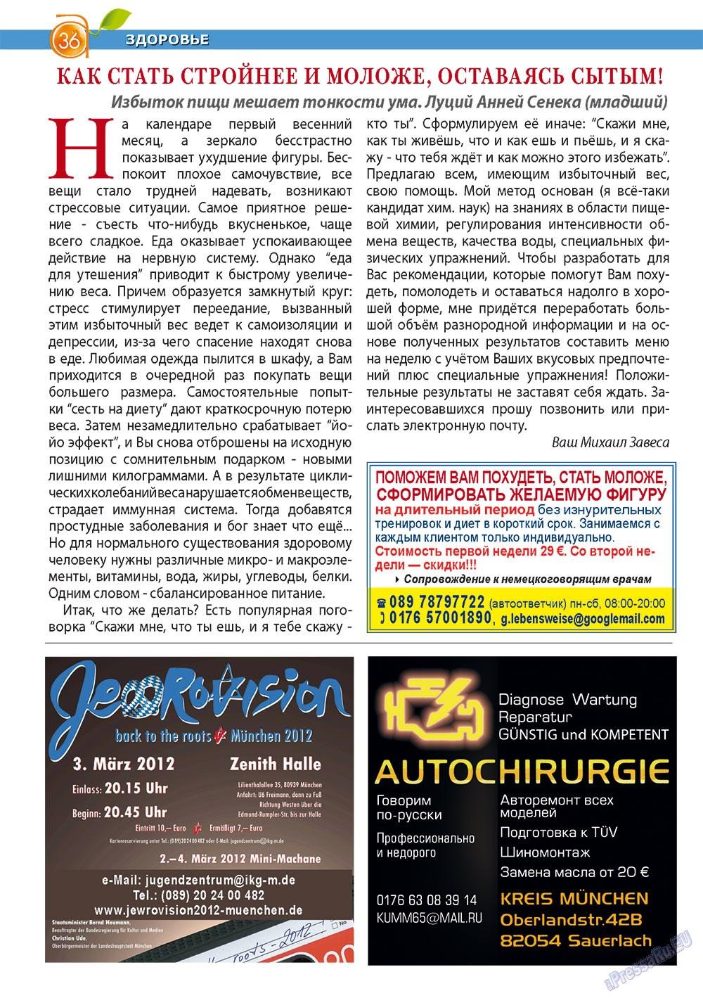 Апельсин (журнал). 2012 год, номер 32, стр. 36