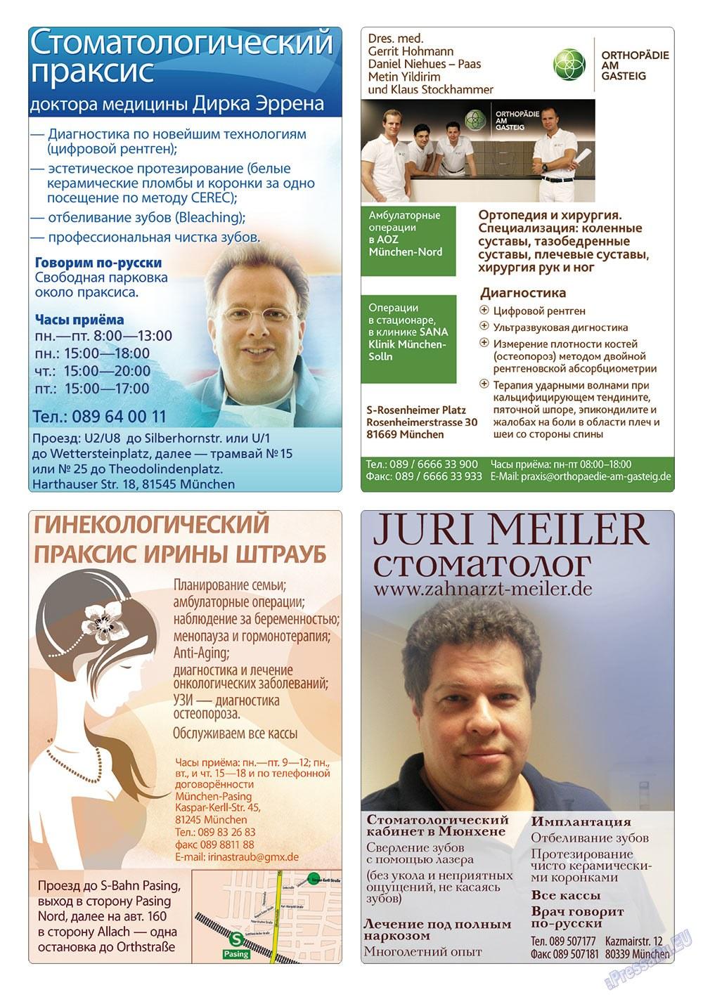Апельсин (журнал). 2012 год, номер 32, стр. 39