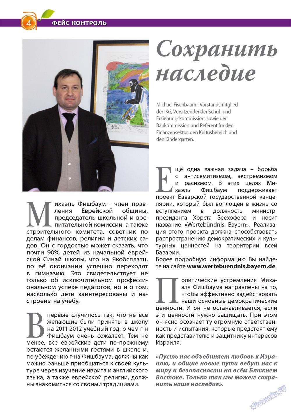 Апельсин (журнал). 2012 год, номер 32, стр. 4