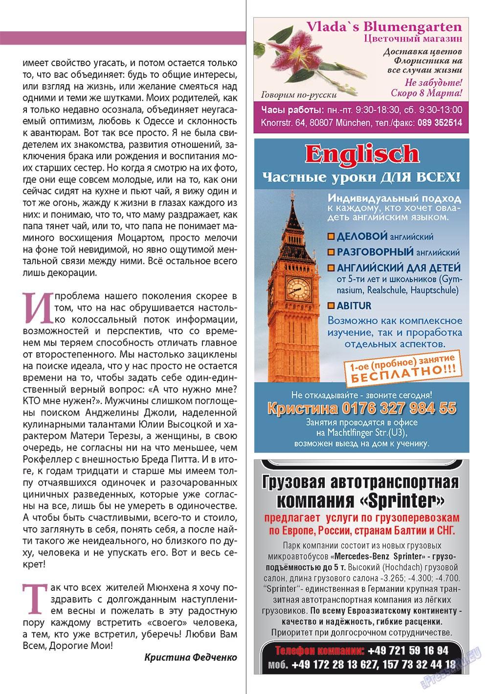 Апельсин (журнал). 2012 год, номер 32, стр. 45