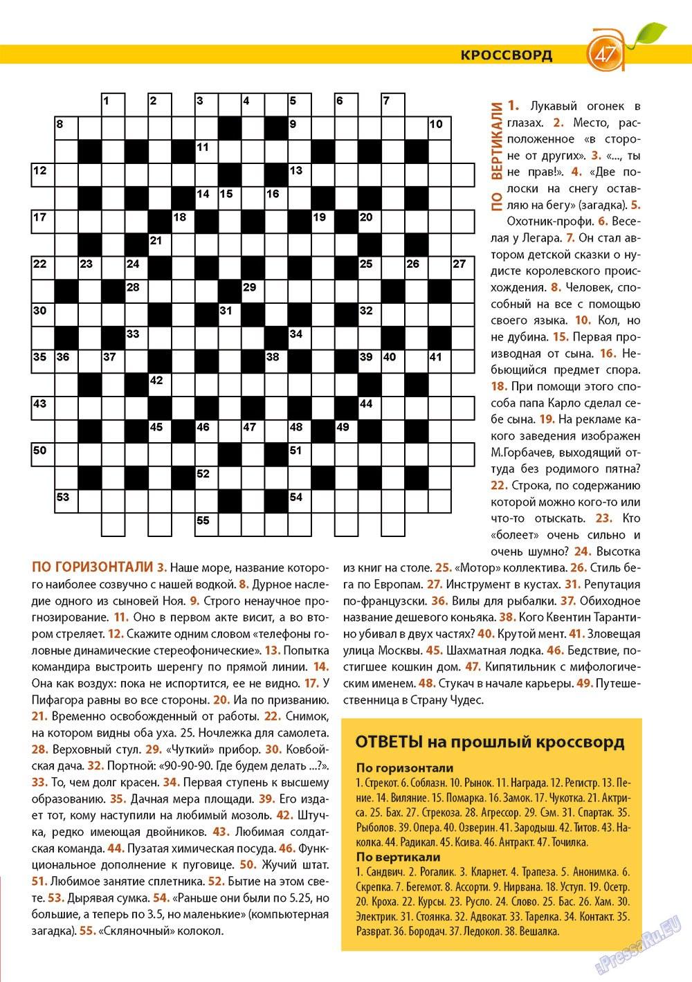 Апельсин (журнал). 2012 год, номер 32, стр. 47