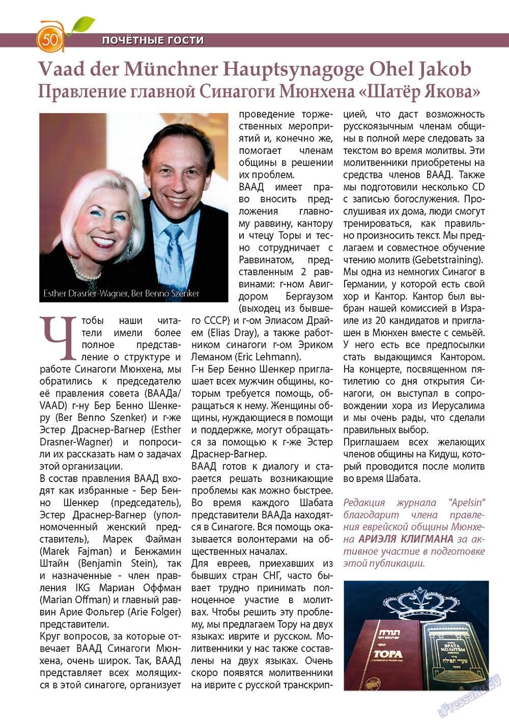 Апельсин (журнал). 2012 год, номер 32, стр. 50