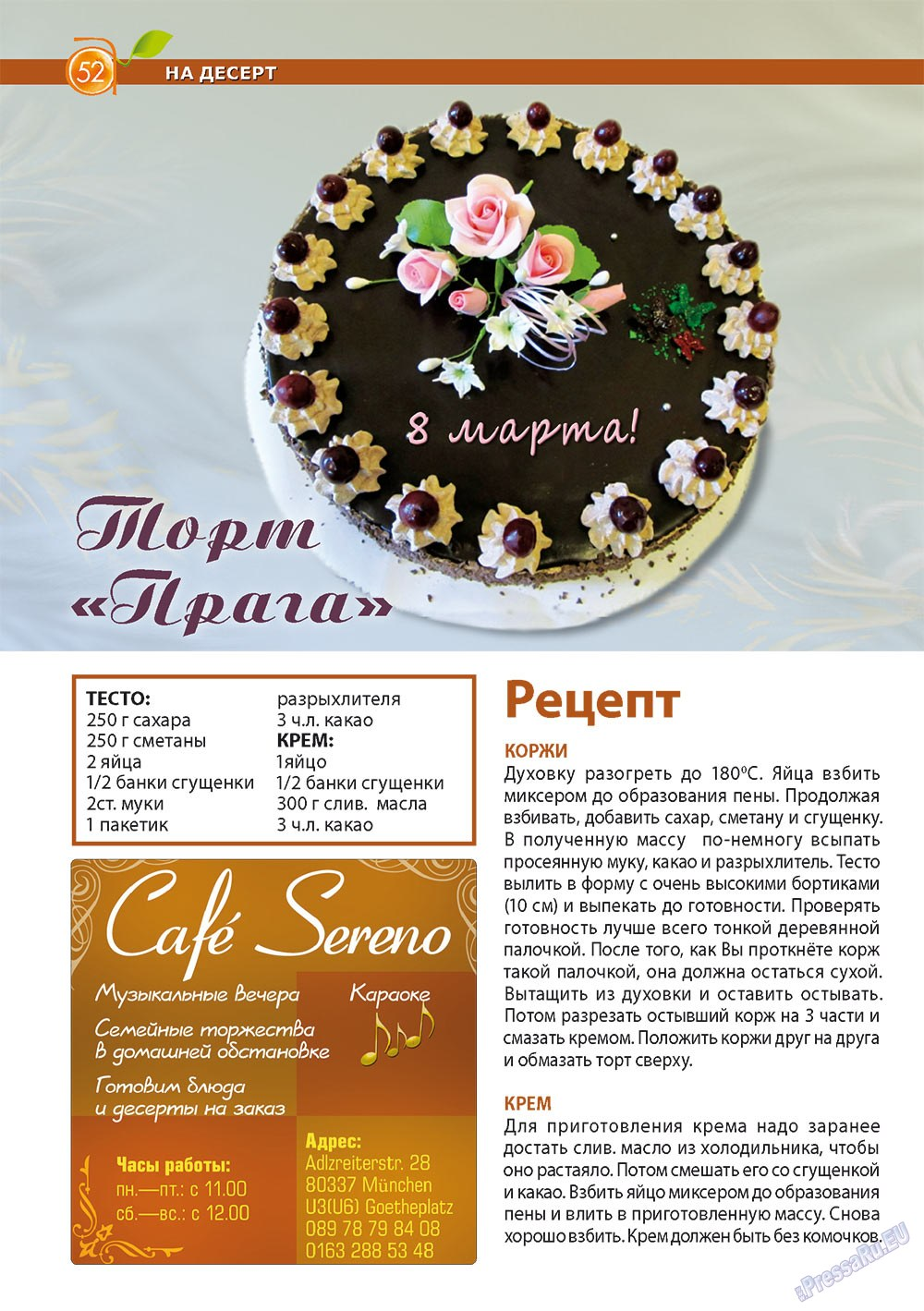 Апельсин (журнал). 2012 год, номер 32, стр. 52