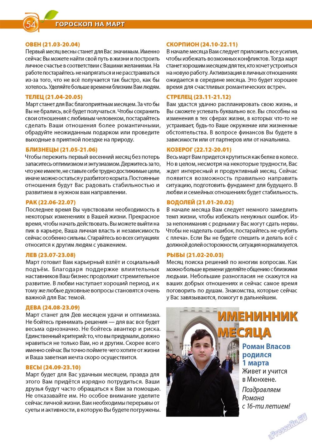 Апельсин (журнал). 2012 год, номер 32, стр. 54