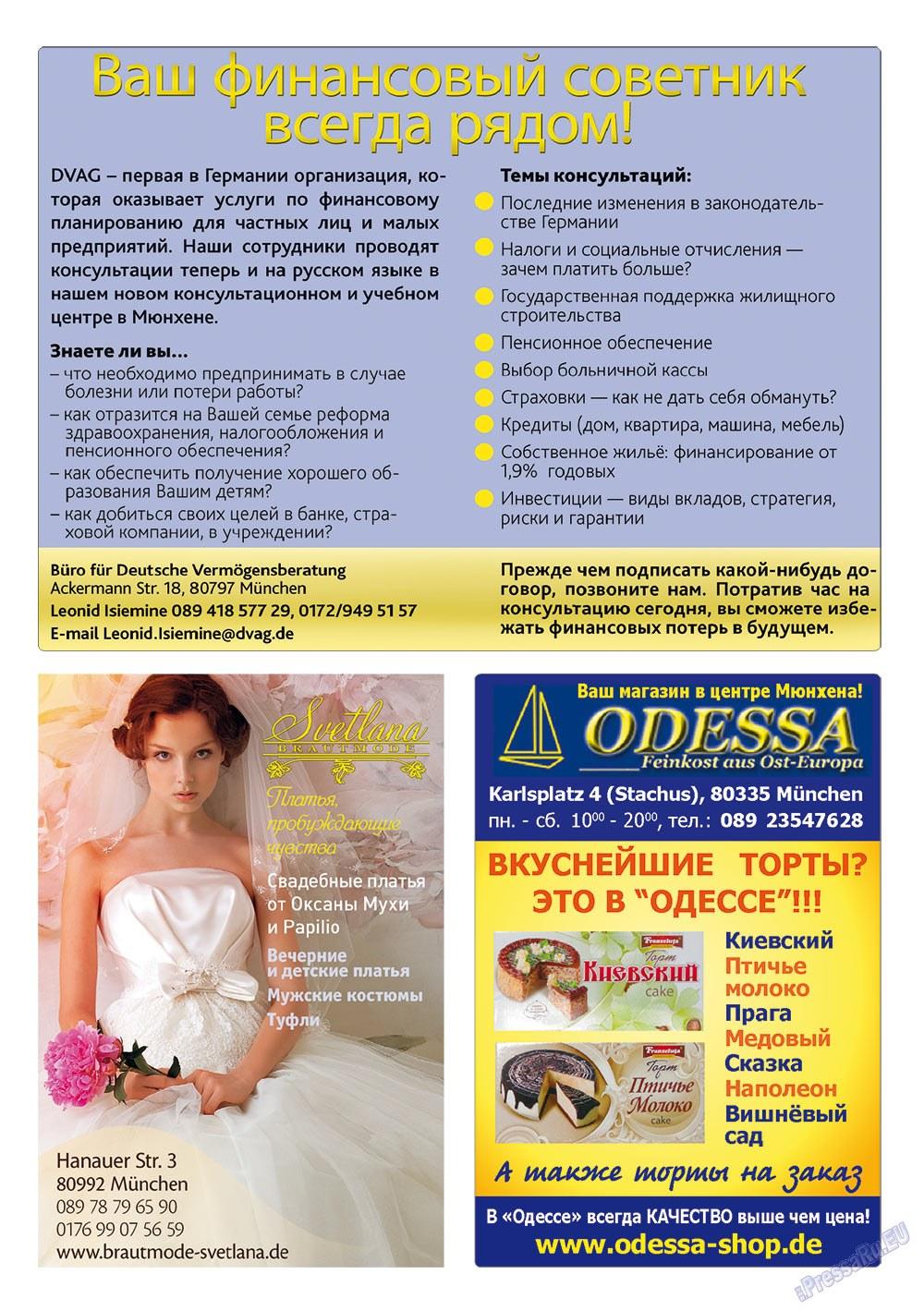 Апельсин (журнал). 2012 год, номер 32, стр. 55