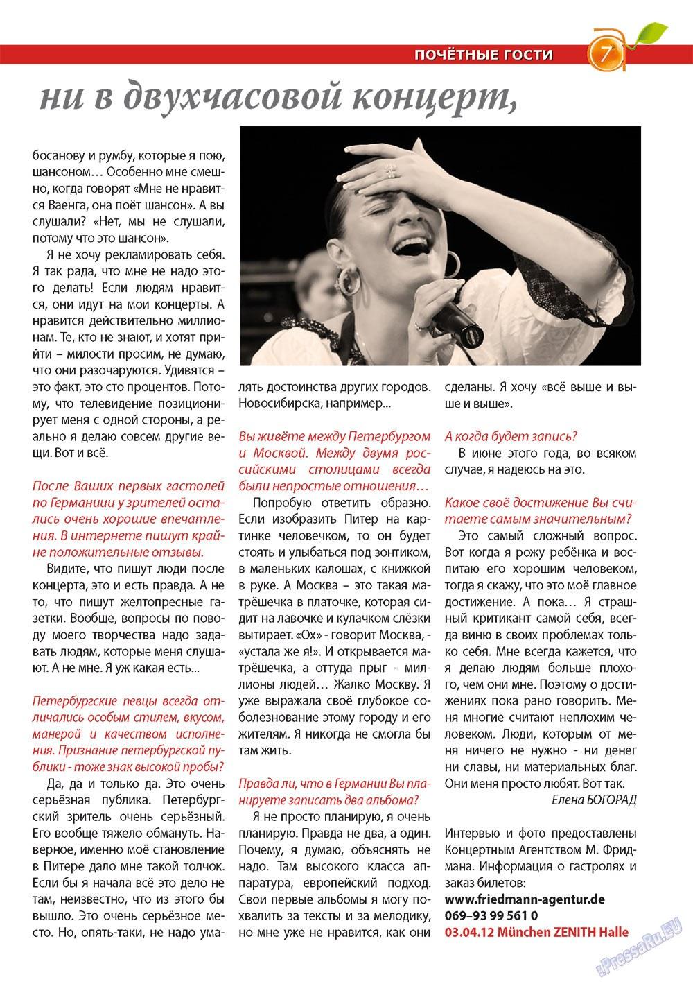 Апельсин (журнал). 2012 год, номер 32, стр. 7