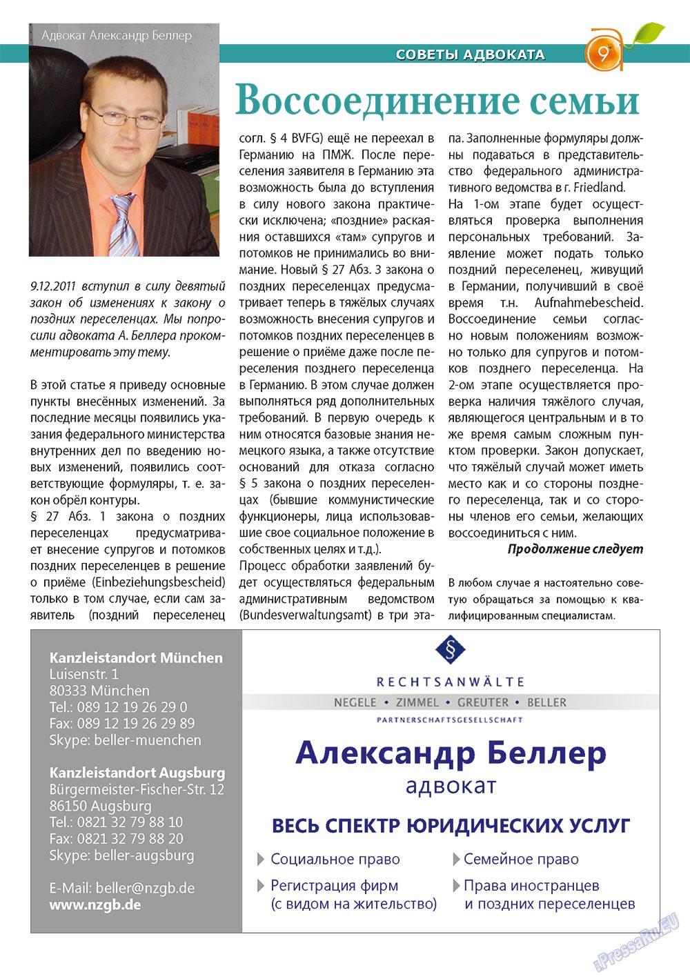 Апельсин (журнал). 2012 год, номер 32, стр. 9