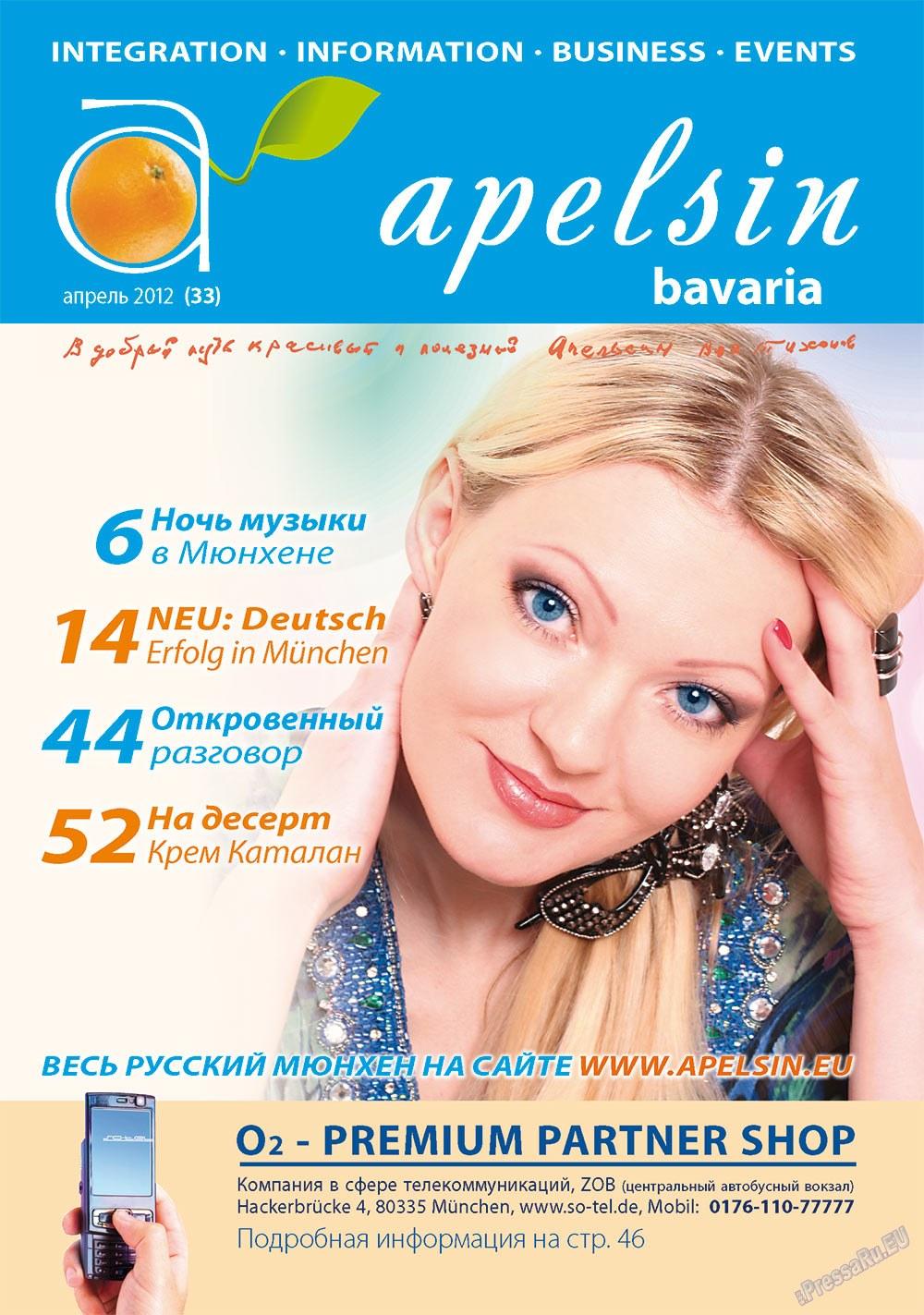 Апельсин (журнал). 2012 год, номер 33, стр. 1