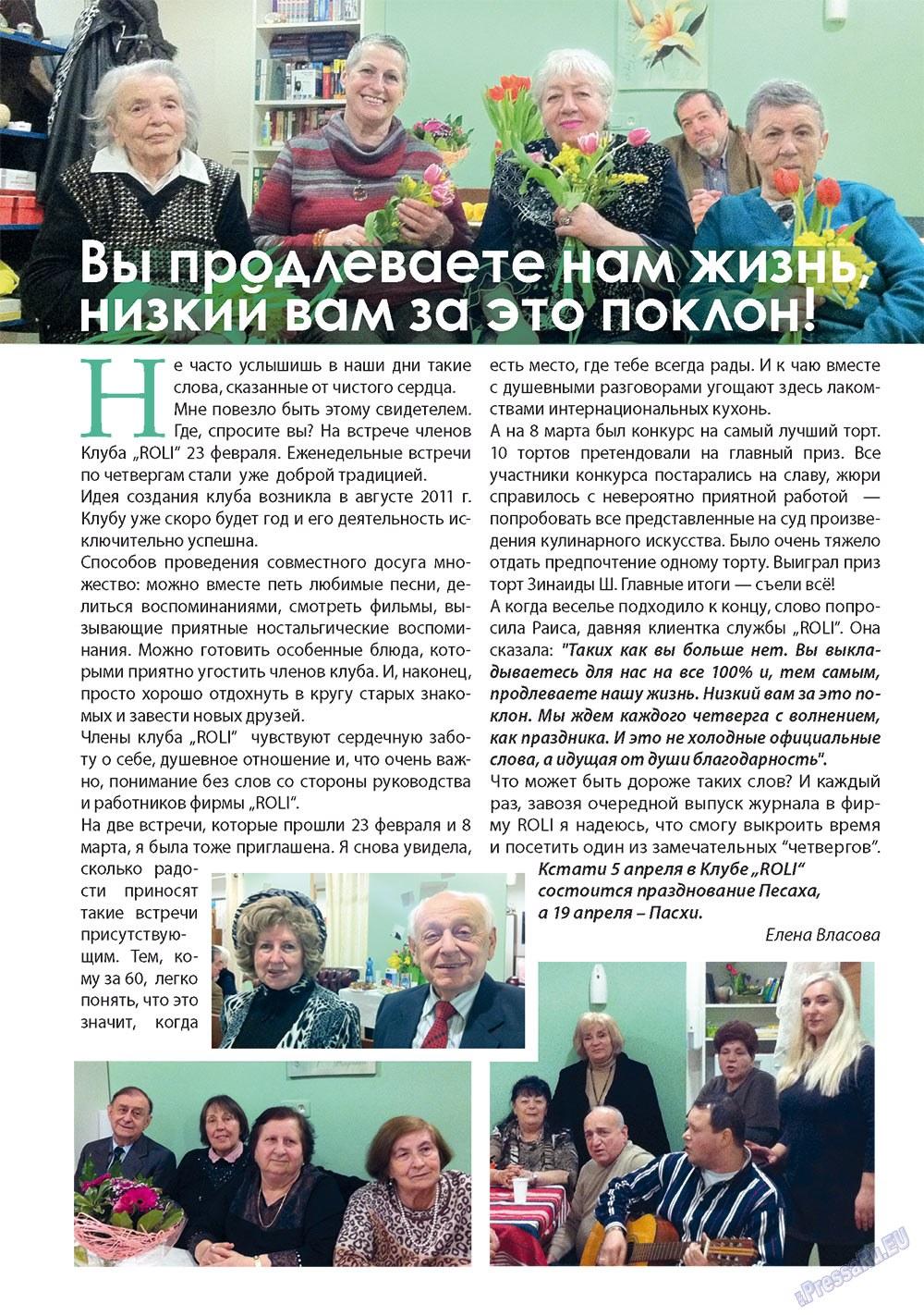Апельсин (журнал). 2012 год, номер 33, стр. 12