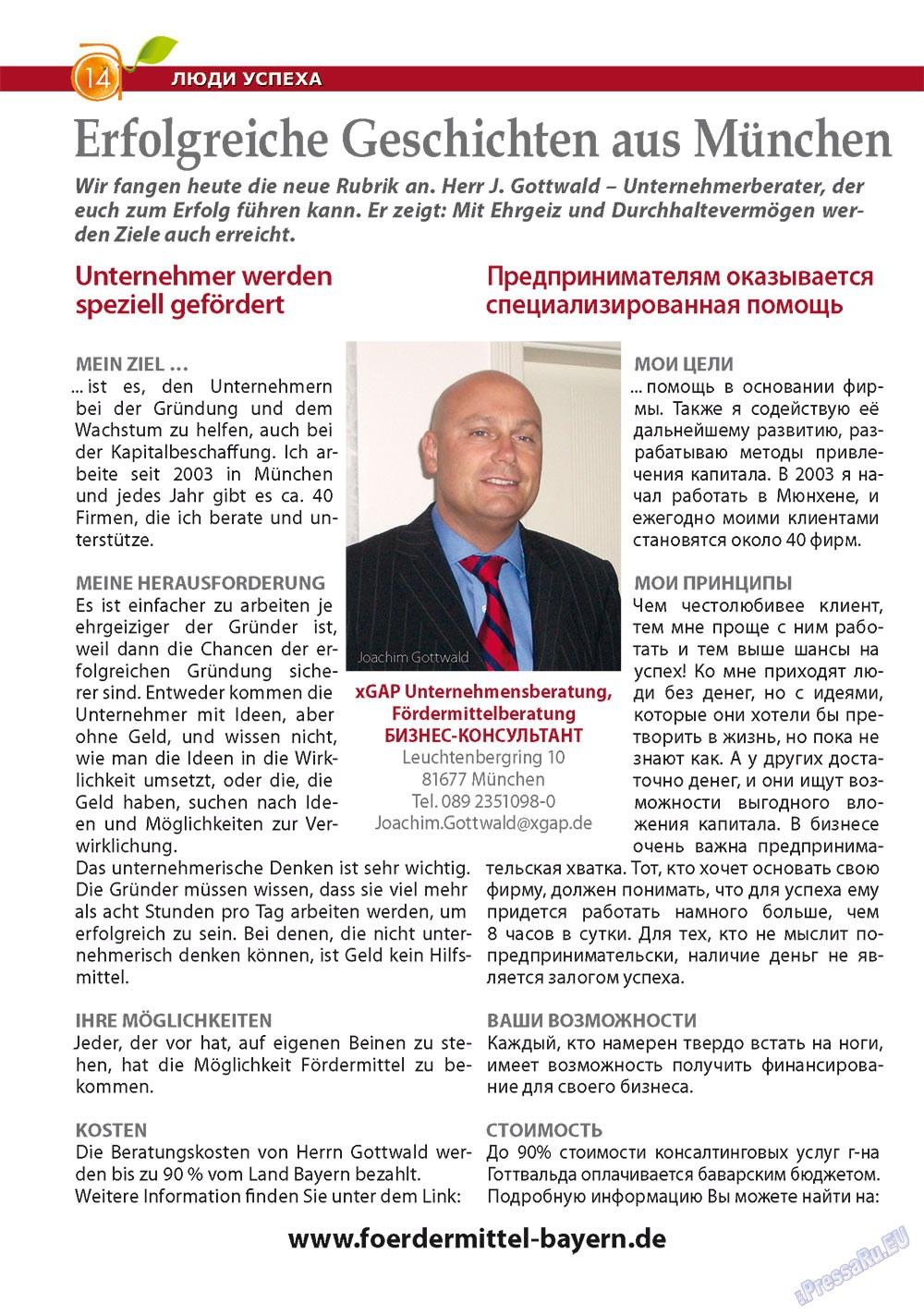 Апельсин (журнал). 2012 год, номер 33, стр. 14