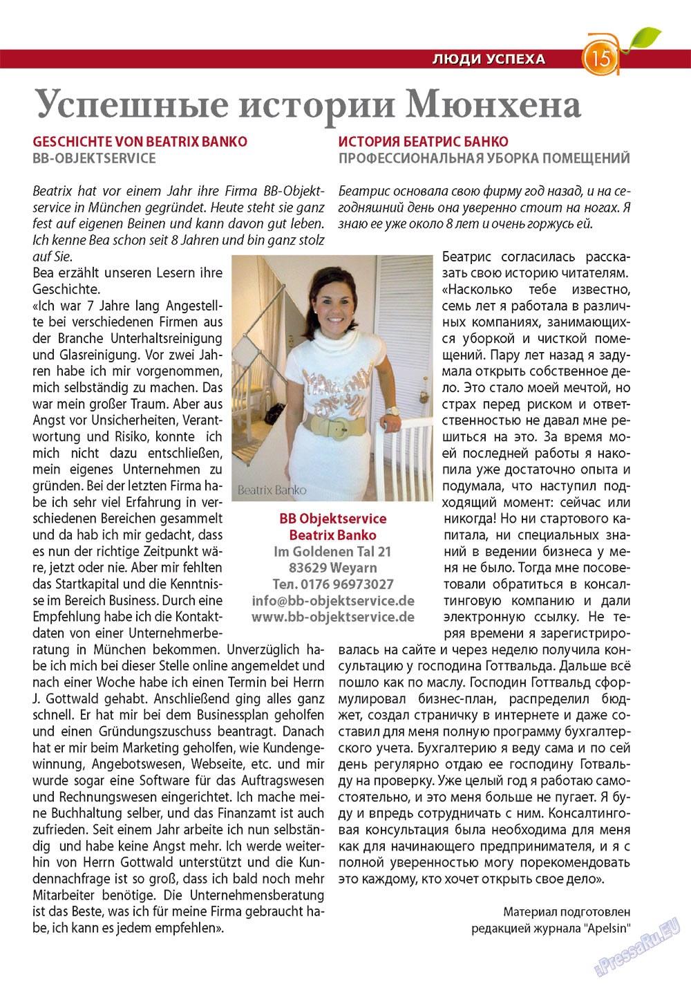 Апельсин (журнал). 2012 год, номер 33, стр. 15