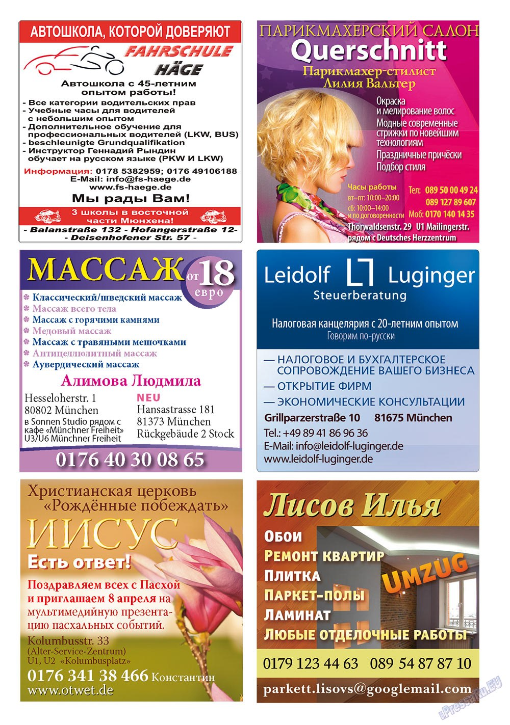 Апельсин (журнал). 2012 год, номер 33, стр. 17