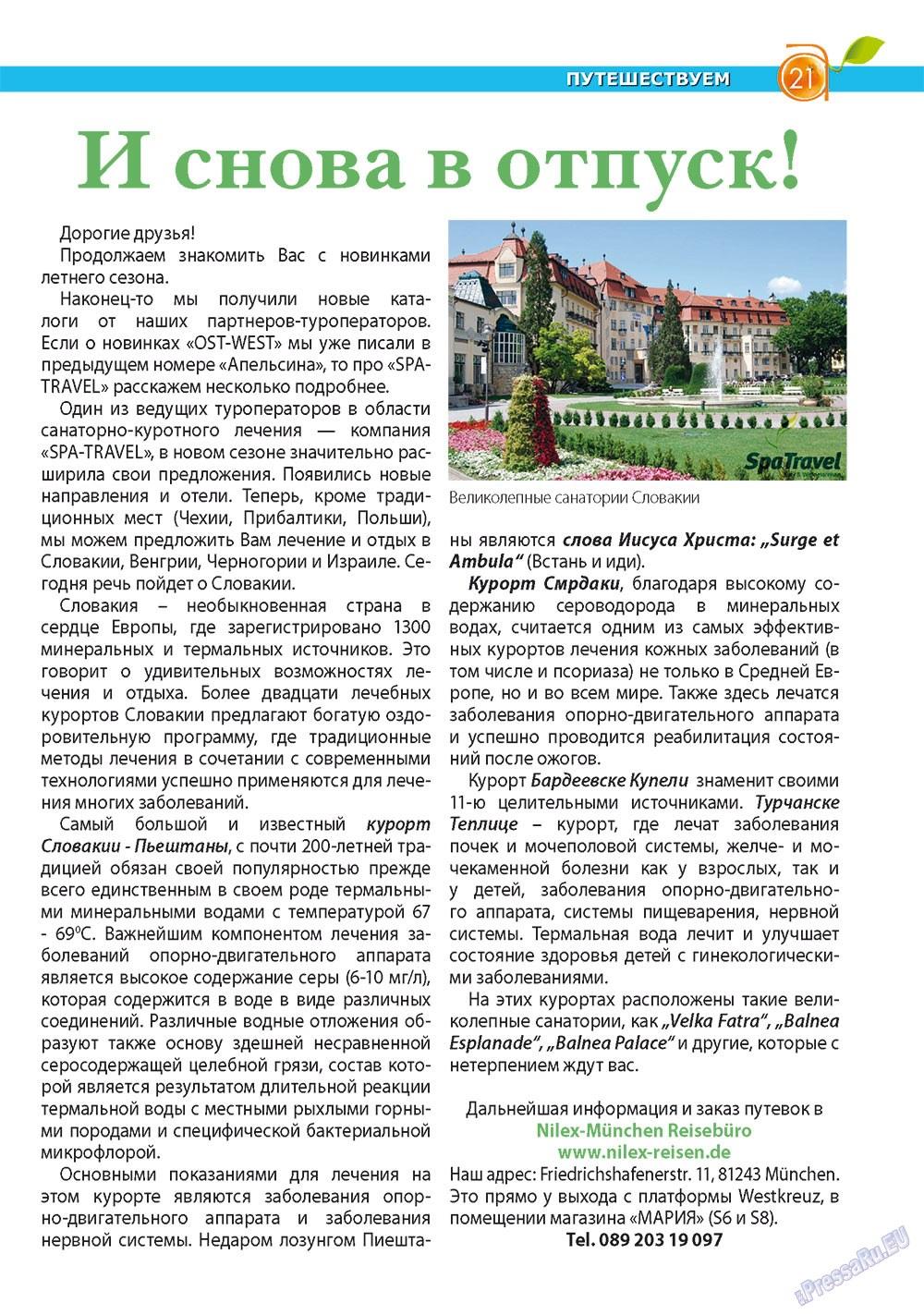 Апельсин (журнал). 2012 год, номер 33, стр. 21
