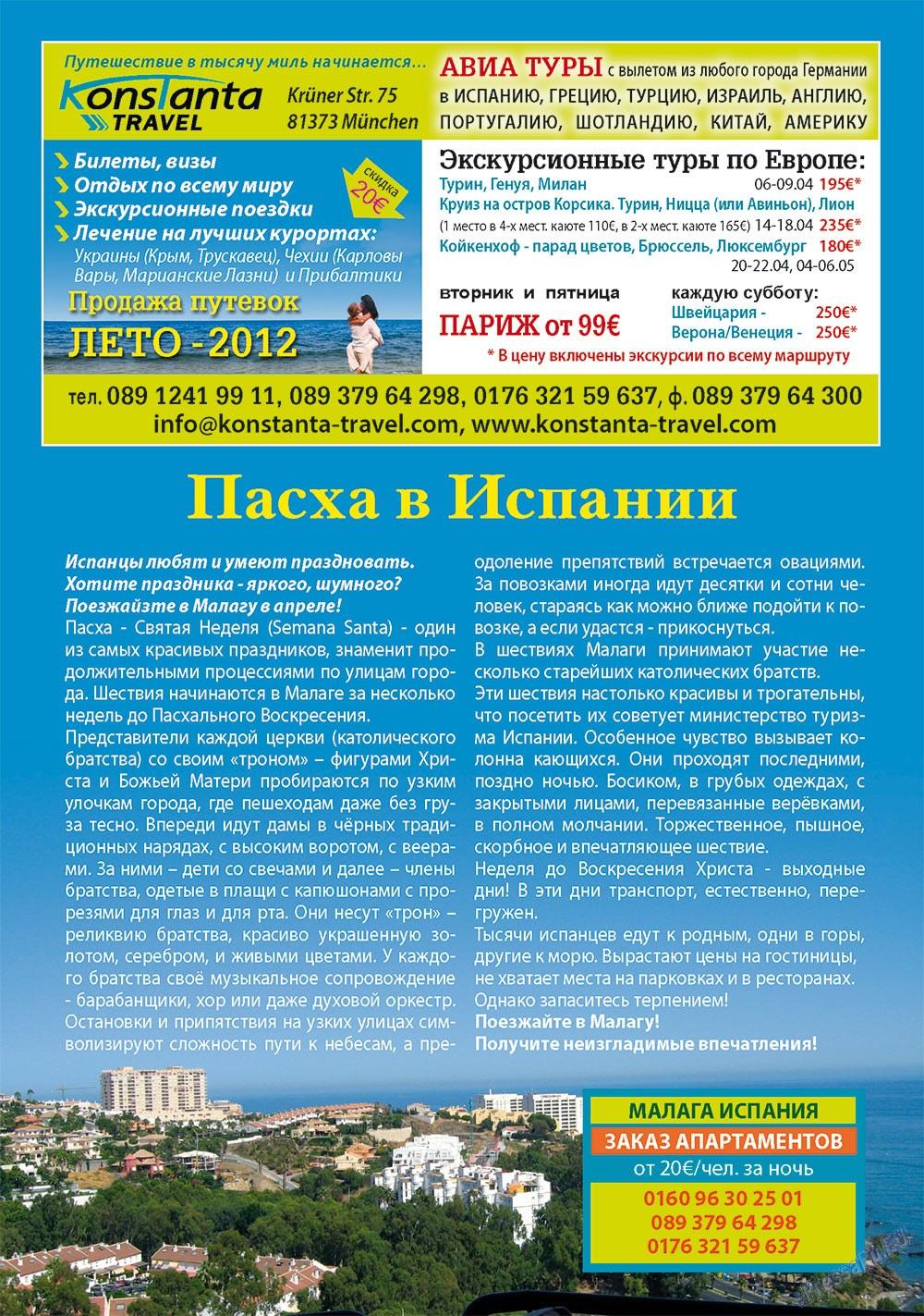 Апельсин (журнал). 2012 год, номер 33, стр. 23