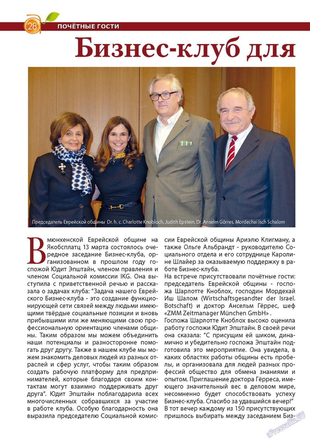 Апельсин (журнал). 2012 год, номер 33, стр. 28
