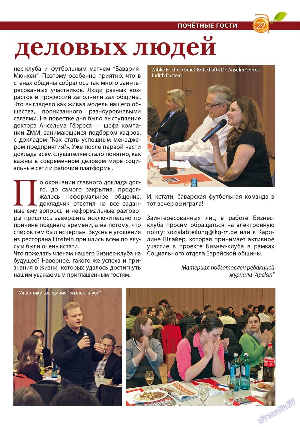 Апельсин (журнал). 2012 год, номер 33, стр. 29