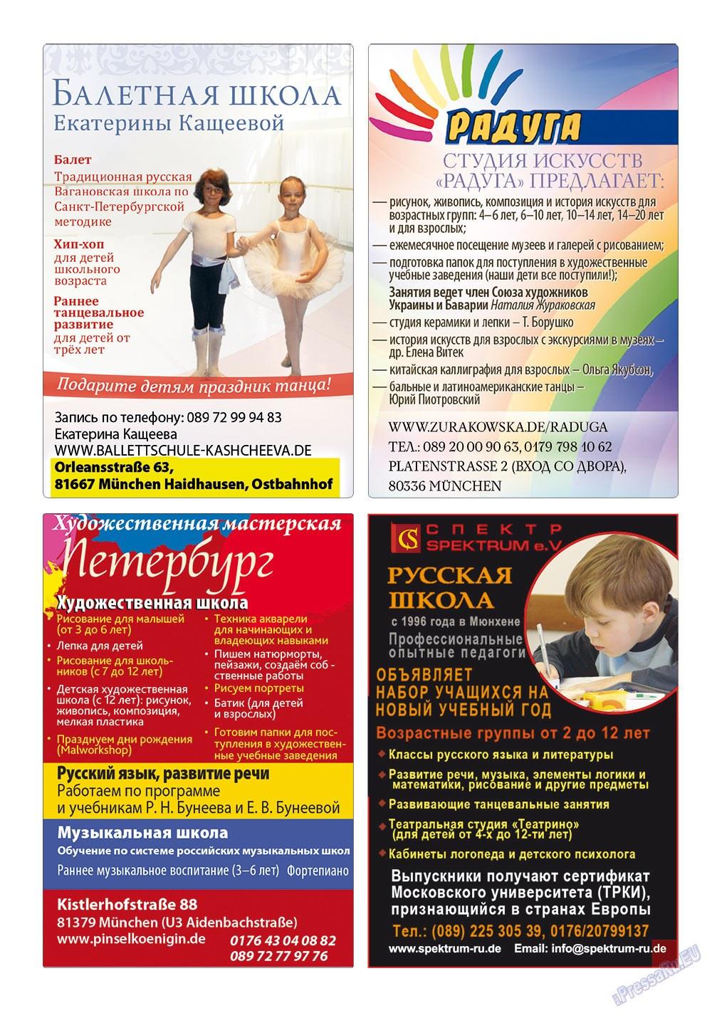 Апельсин (журнал). 2012 год, номер 33, стр. 30