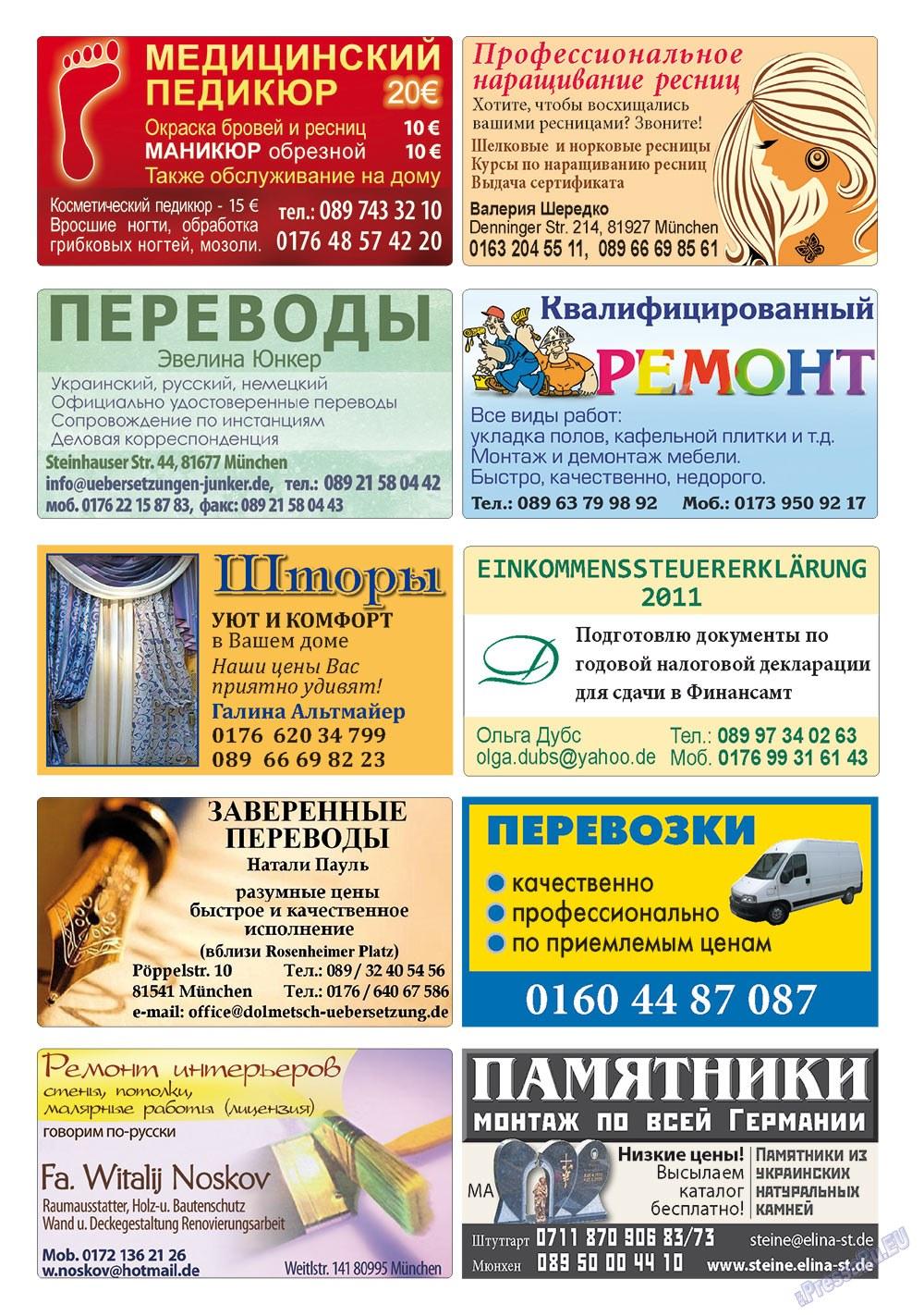 Апельсин (журнал). 2012 год, номер 33, стр. 35