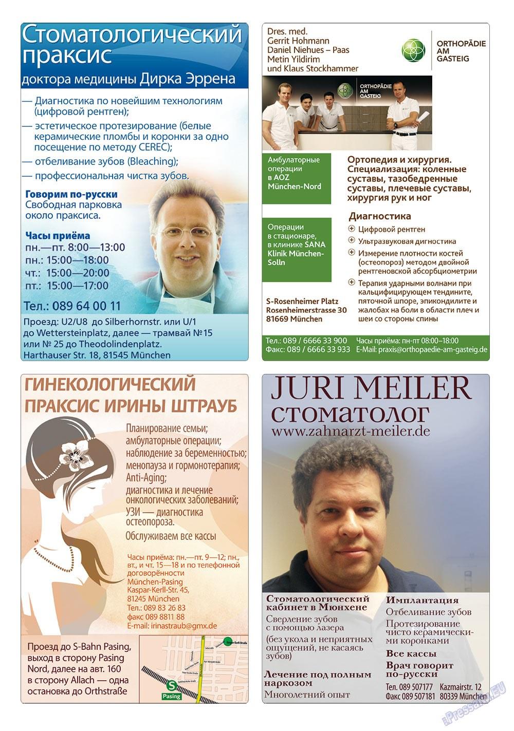 Апельсин (журнал). 2012 год, номер 33, стр. 39